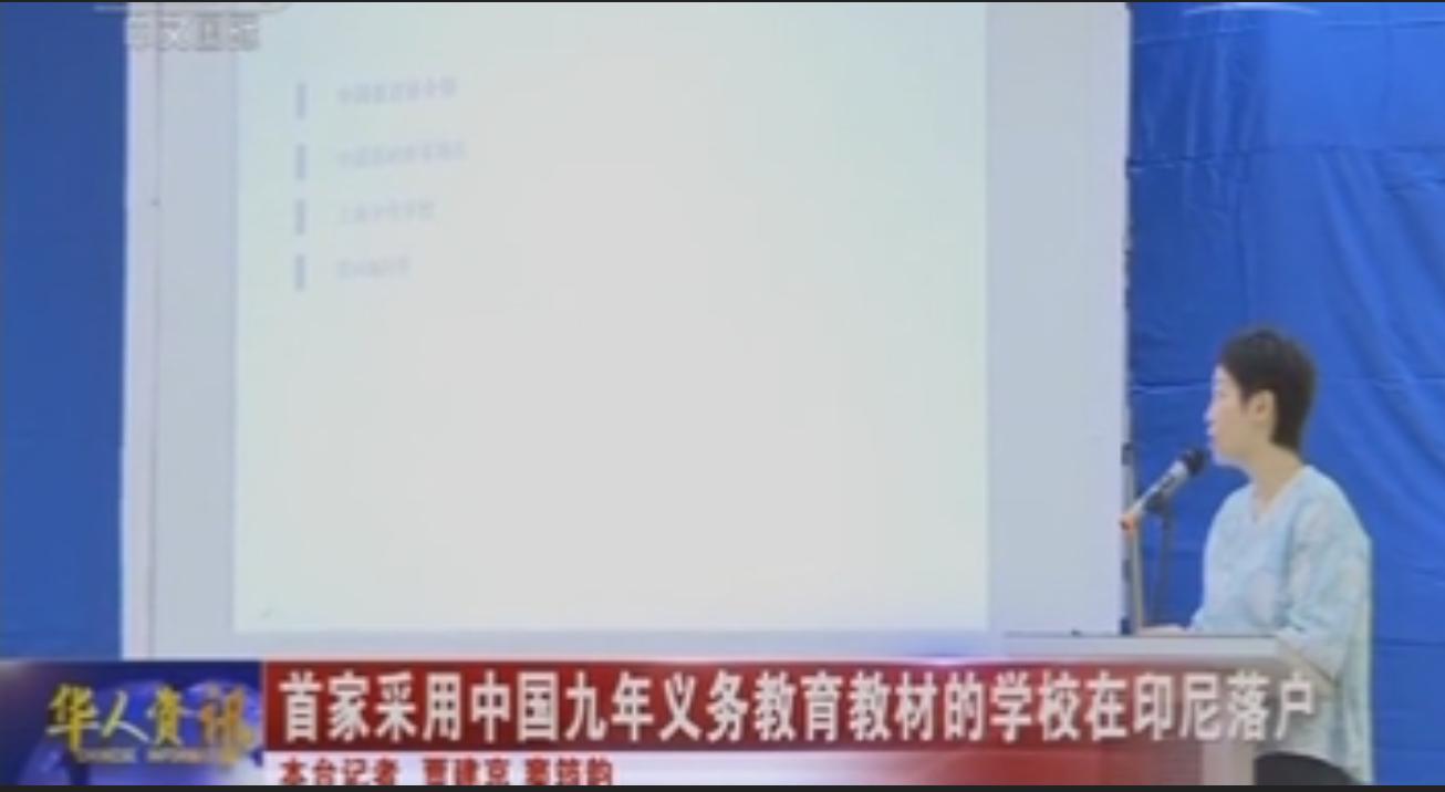 CCTV4 : 首家采用中国九年义务教育教材的学校在印尼落户